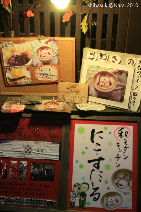 20101120_Nara-188_奈良町_1