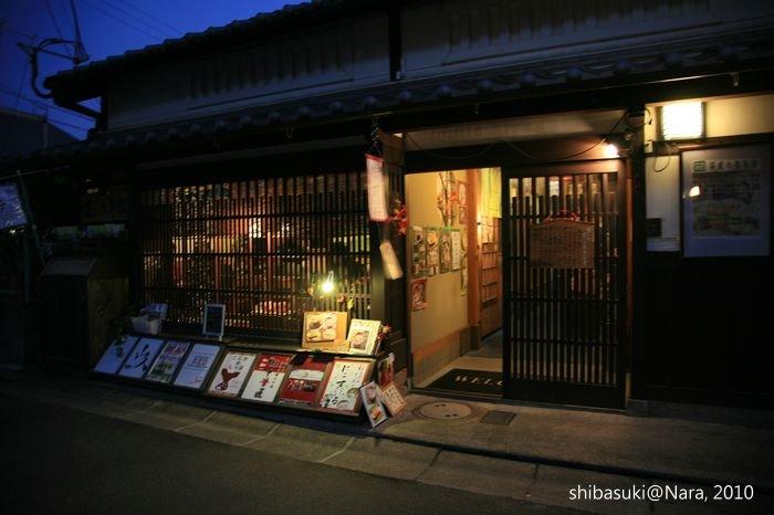 20101120_Nara-190_奈良町_1