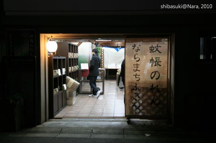 20101120_Nara-192_奈良町_1