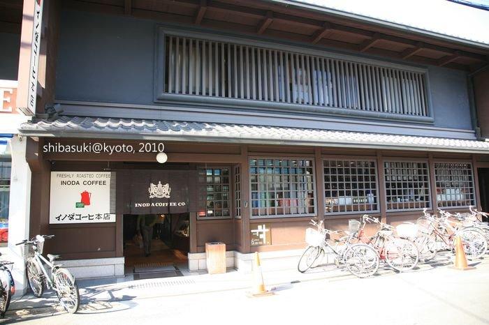 20101121_Kyoto-8_Inoda Coffee_1.JPG