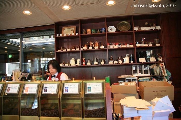 20101121_Kyoto-35_Inoda Coffee_1.JPG