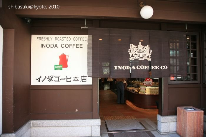 20101121_Kyoto-36_Inoda Coffee_1.JPG