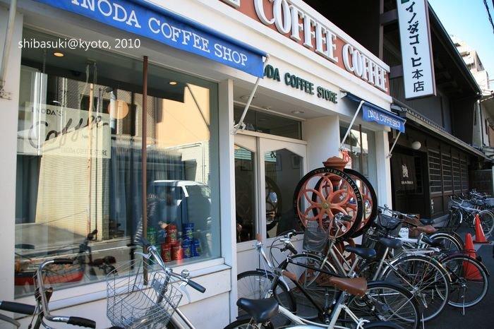 20101121_Kyoto-37_Inoda Coffee_1.JPG