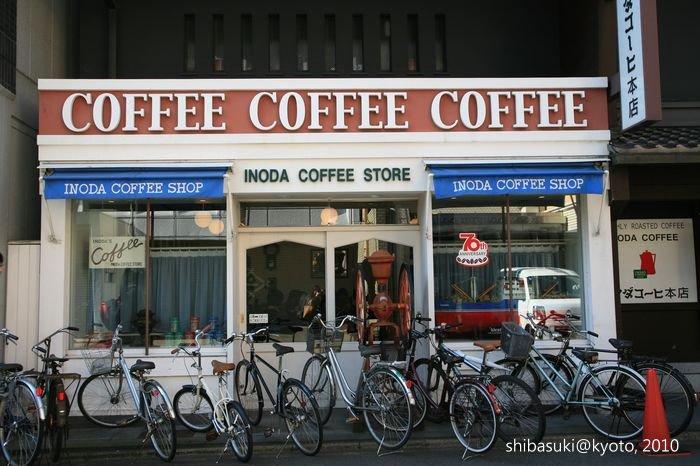 20101121_Kyoto-39_Inoda Coffee_1.JPG
