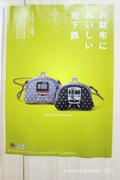 20111129_Kyoto-303_1.JPG
