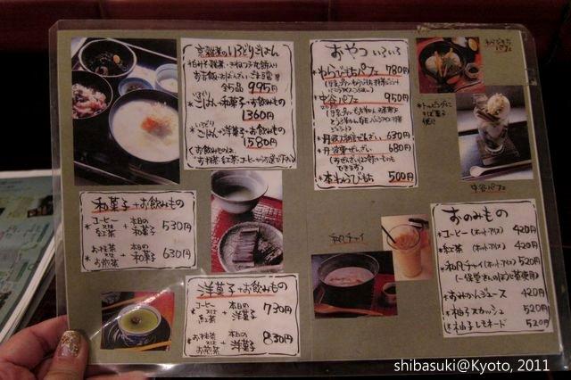 20111130_Kyoto-259_一乘寺中谷_1.JPG