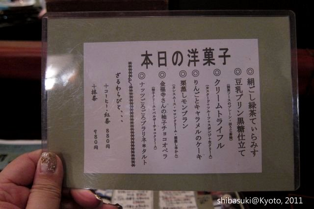 20111130_Kyoto-260_一乘寺中谷_1.JPG