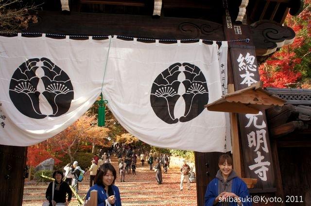 20111204_Kyoto-15_光明寺_1.JPG