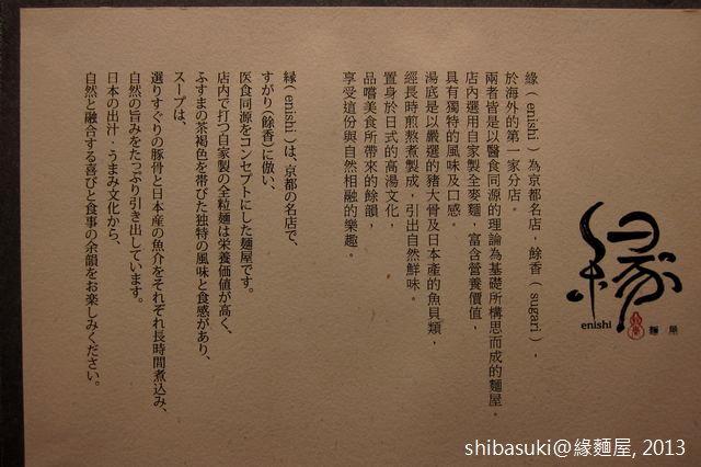 20130316_緣麵屋-3_1.jpg