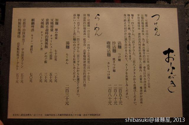 20130316_緣麵屋-4_1.jpg