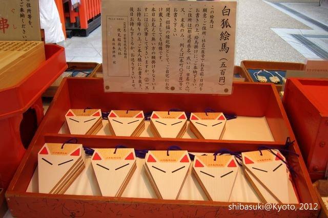 20120628_Kyoto-72_伏見稻禾大社_1