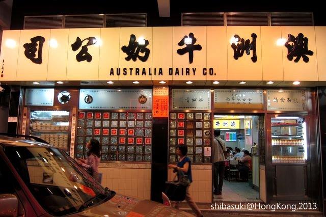 20130603_HK-38_澳洲牛奶公司_1.JPG