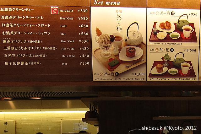 20120629_Kyoto-165_Malebranche_1