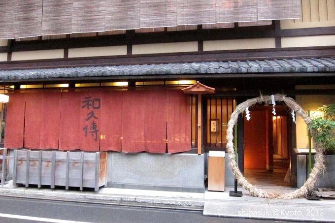 20120630_Kyoto-345_室町和久傳_1.JPG