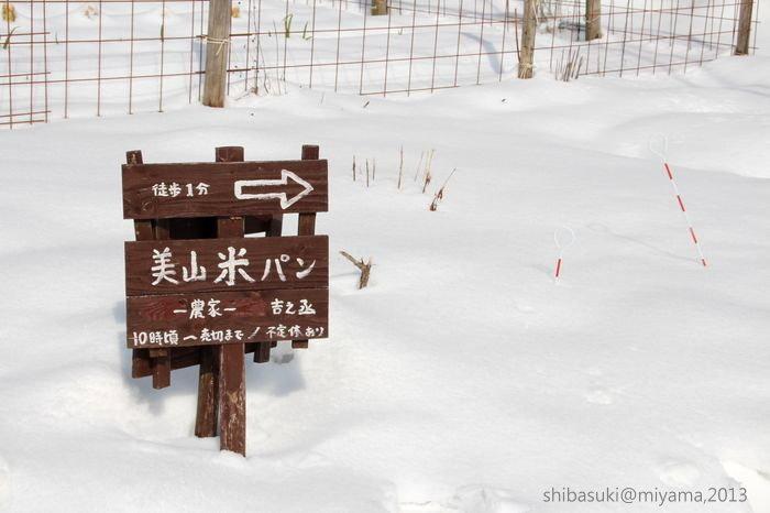 20130217_Kyoto-168_美山_1