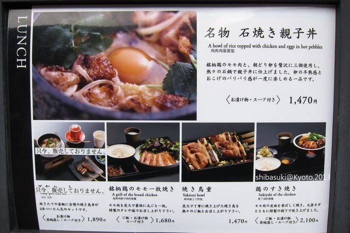 20130215_Kyoto-115_侘家古歷堂_1