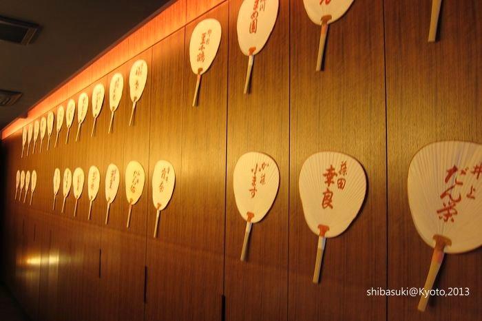 20130215_Kyoto-111_侘家古歷堂_1