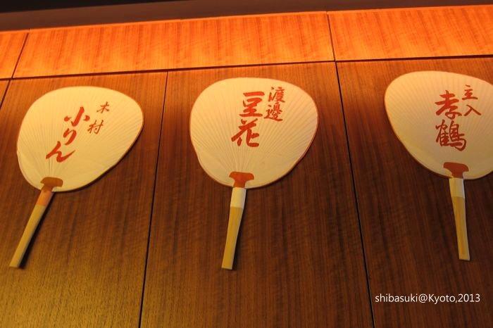 20130215_Kyoto-112_侘家古歷堂_1