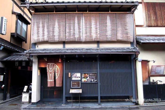 20130215_Kyoto-113_侘家古歷堂_1