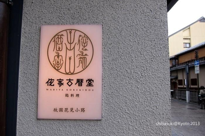 20130215_Kyoto-114_侘家古歷堂_1
