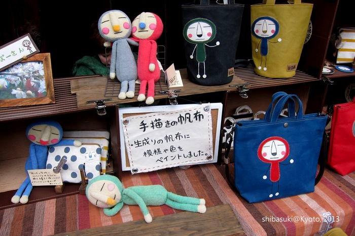 20130215_Kyoto-69_百萬遍手作市集_1.JPG