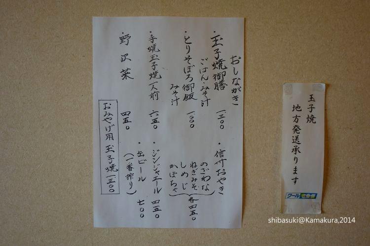 20140616_Kamakura-161_玉子燒OZAWA_1.JPG