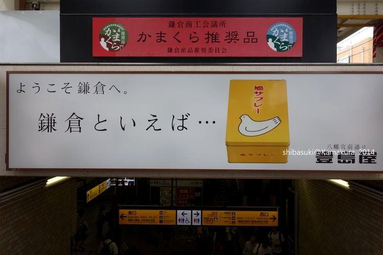 20140617_Kamakura-3_江之電鎌倉站_1