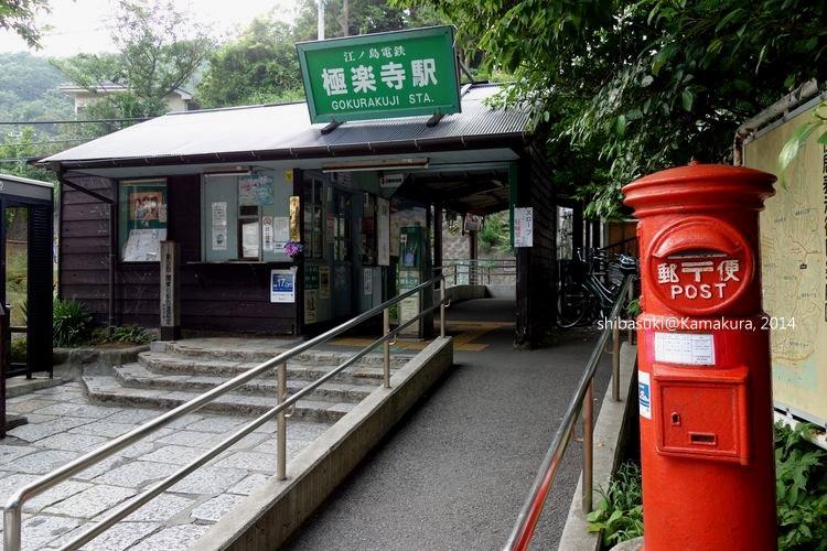 20140617_Kamakura-241_極樂寺站_1