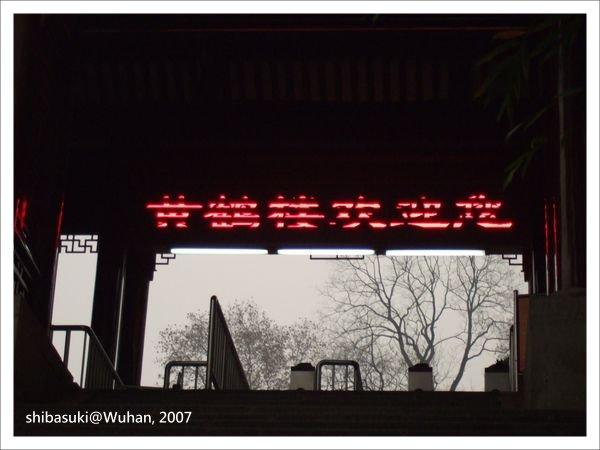 20071216_Wuhan-47_黃鶴樓_1.JPG
