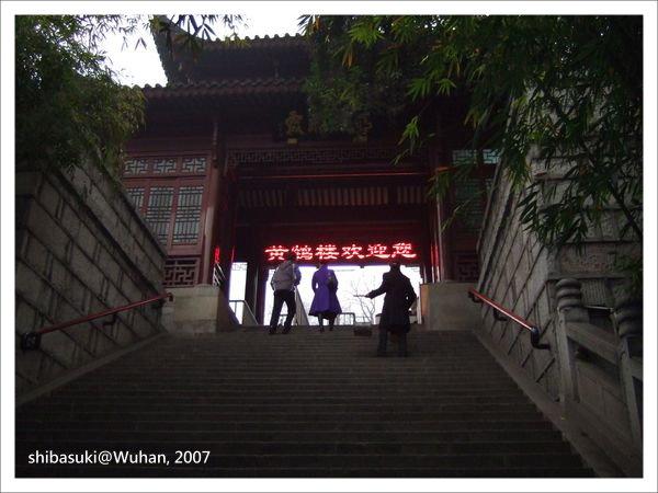 20071216_Wuhan-48_黃鶴樓_1.JPG
