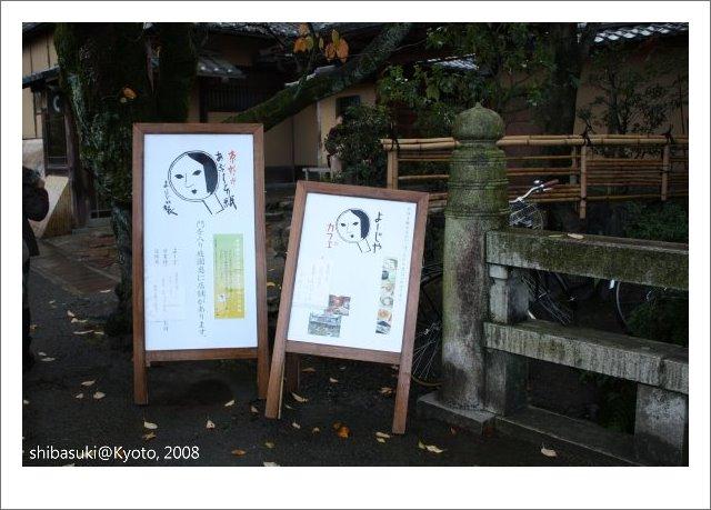 20081125_Kyoto-183_哲學之道優佳雅.jpg
