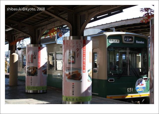 20081126_Kyoto-4_嵐山.JPG