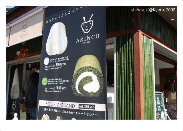 20081126_Kyoto-11_嵐山.JPG