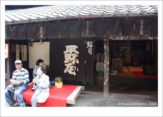 20081126_Kyoto-178_奧嵯峨(鳥居本).JPG