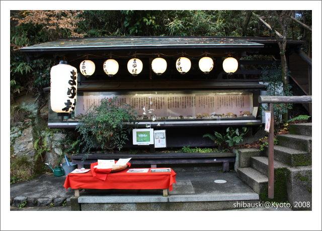 20081126_Kyoto-206_奧嵯峨(鳥居本).JPG