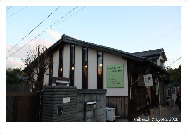 20081126_Kyoto-246_嵐山.JPG