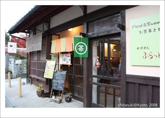 20081126_Kyoto-247_嵐山.JPG