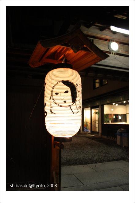 20081126_Kyoto-269_優佳雅清水寺.JPG