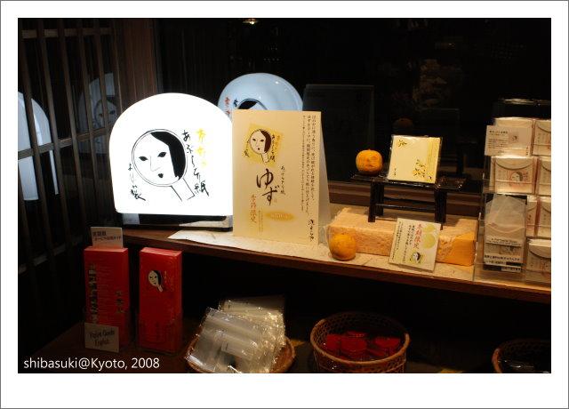 20081126_Kyoto-272_優佳雅清水寺.JPG
