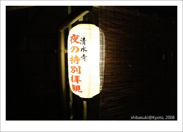 20081126_Kyoto-326_清水寺.JPG