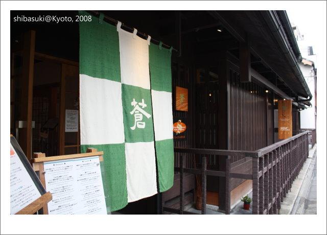 20081127_Kyoto-10_蒼.JPG