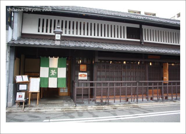 20081127_Kyoto-11_蒼.JPG
