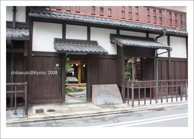 20081127_Kyoto-23_蒼.JPG