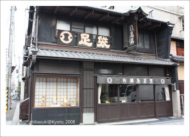 20081127_Kyoto-35_三條通.JPG