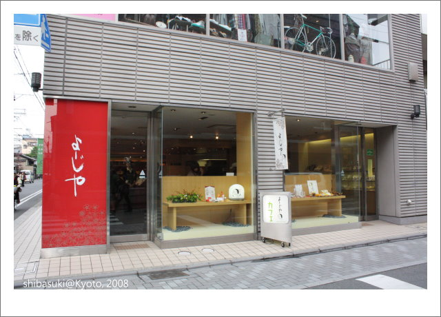 20081127_Kyoto-42_三條通.JPG