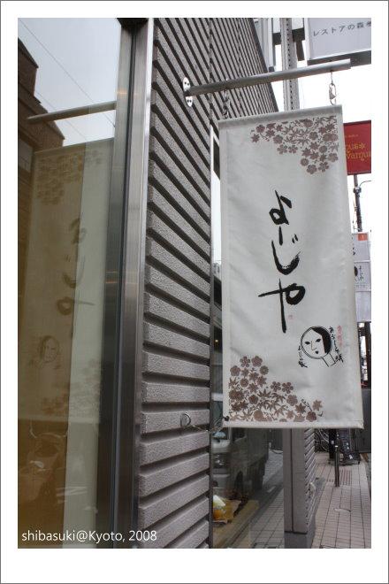 20081127_Kyoto-45_三條通.JPG