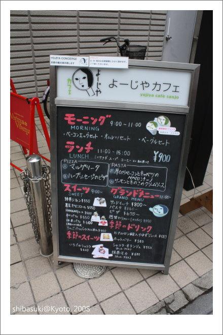 20081127_Kyoto-46_三條通.JPG