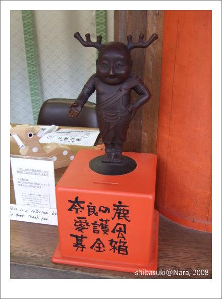 20081128_奈良-125_春日大社.JPG