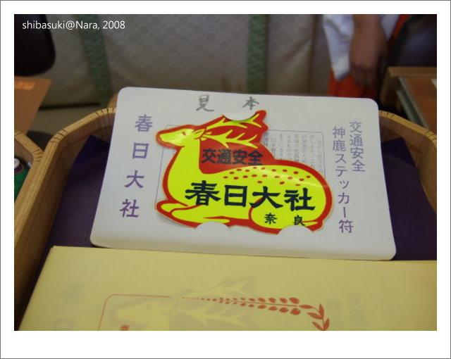 20081128_奈良-126_春日大社.JPG