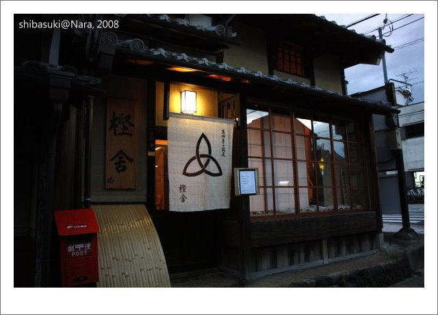 20081128_奈良-145_奈良老街.JPG